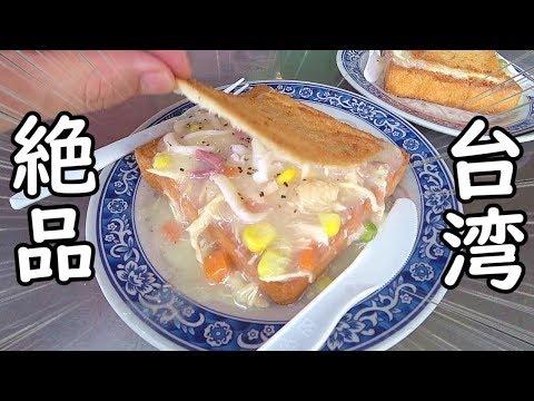 台湾超名物【海鮮シチュー揚げパン】超絶品・棺材板