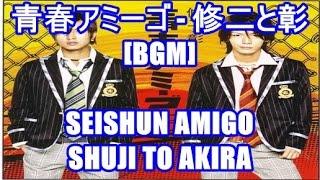 2005年11月2日にリリースしました修二と彰(しゅうじとあきら)の1枚目...