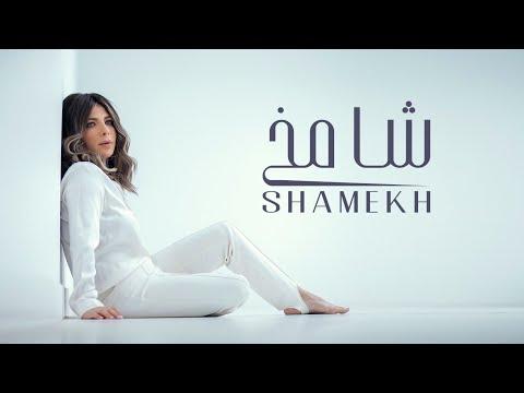 Assala - Shamekh [Official Music Video] | أصالة - شامخ