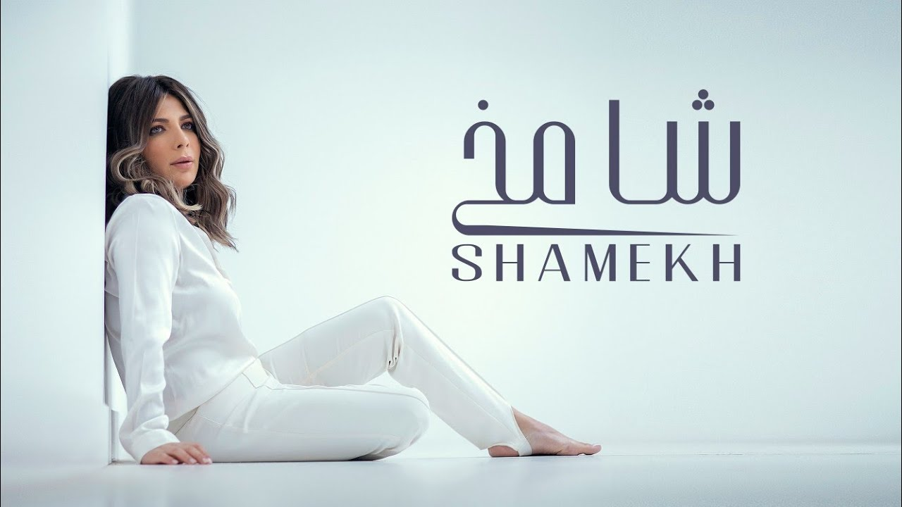 Image result for assala shamekh