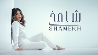 Assala - Shamekh [Official Music Video] | أصالة - شامخ