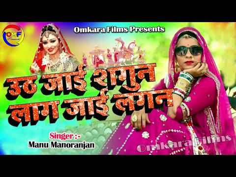 Aa Gya 2018 Ka Sabse Fadu Song II Singar- Manu Manoranjan !! मनु मनोरंजन II Bhojpuri Song 2018