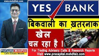 YES BANK SHARE NEWS   बिकवाली का ख़तरनाक खेल चल रहा है   YES BANK SHARE PRICE TARGET