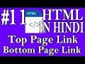 HTML In Hindi #11 - Create Link On Same Page - Top Page - Bottom Page