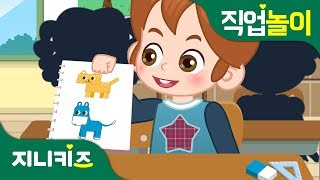 내 꿈은★캐릭터 디자이너 #1 | 애니메이션 작가 | …