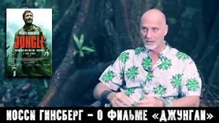 Йосси Гинсберг о фильме ДЖУНГЛИ