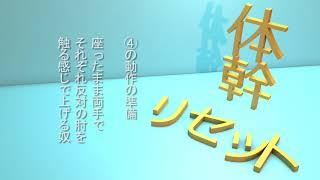 【音楽】1日5分で痩せる 体幹リセットダイエット(補助音楽) 体幹リセットダイエット方法やり方 検索動画 13