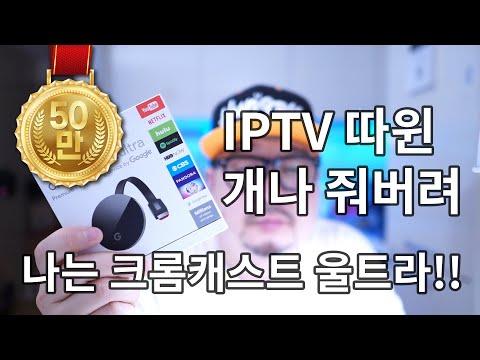 IPTV      (feat.   )