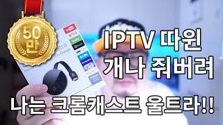 서교동 김돼리가 통신사 IPTV를 버리고 크롬캐스트 울…