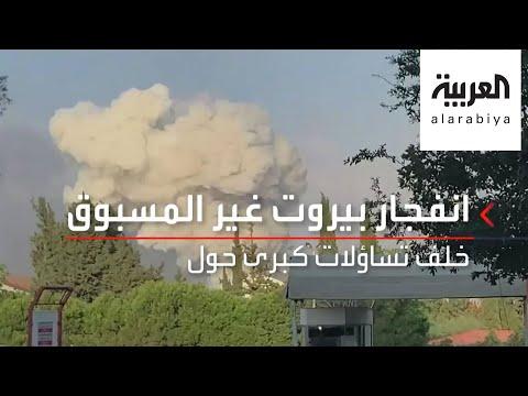 انفجارات بيروت تؤجج الغضب الشعبي ضد ميليشيات حزب الله  - نشر قبل 9 ساعة