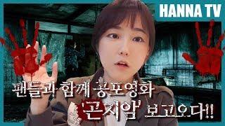 솔직후기 현장인터뷰!!팬들과 함께 공포영화 곤지암 보고오다!!★한나TV