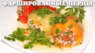 Вкусные фаршированные перцы с рисом, фаршем и овощами в мультиварке