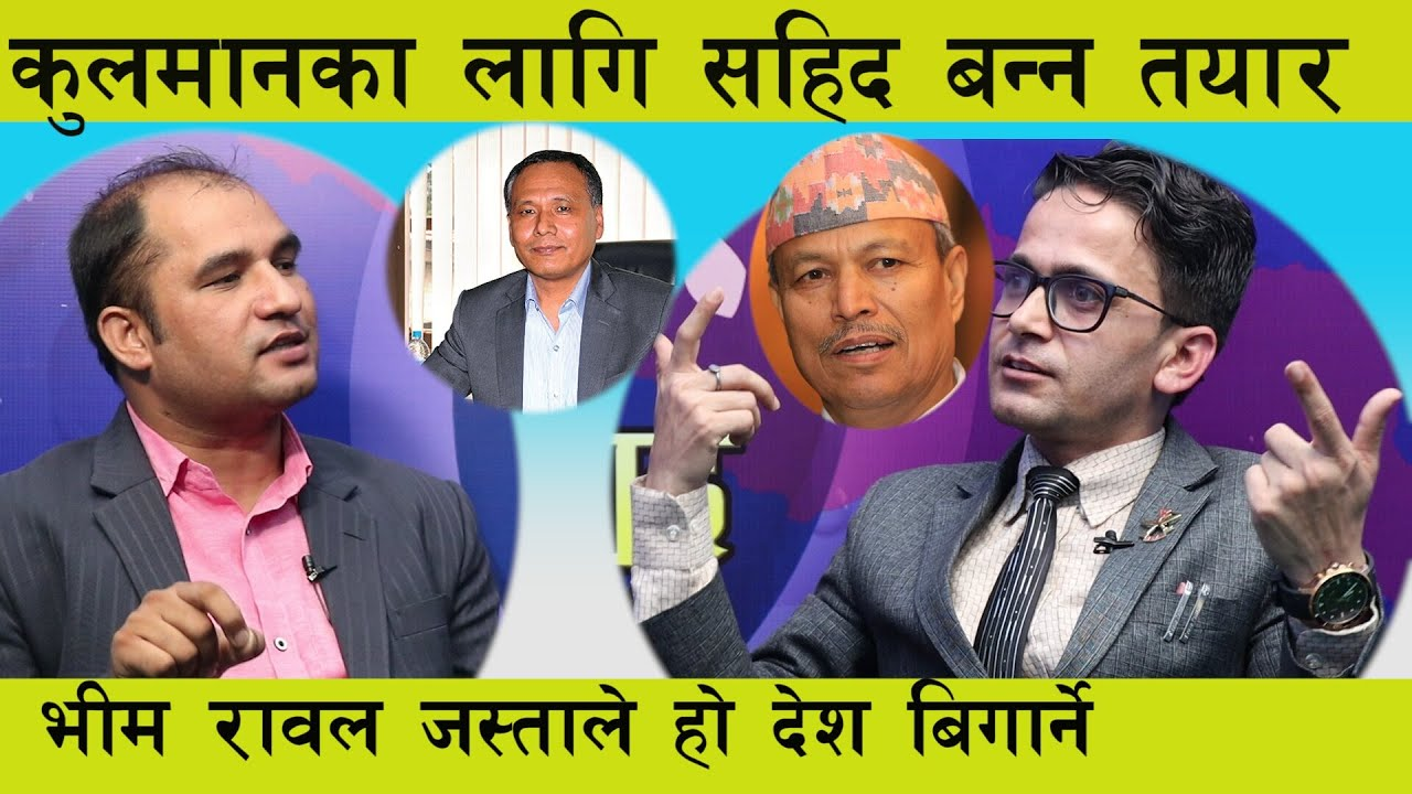 Bhim Rawalको मुकुण्डो उदांगो भो, Kulman हरुले अब देश चलाउँनुपर्छ । ३ करोड नेपाली ज्यान दिन तयार छौं