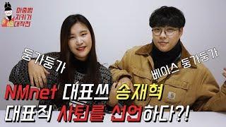 [마춤뻡 지키기 대작전] 6화 - NMnet 대표 재혁쓰, 사퇴 선언하다?!