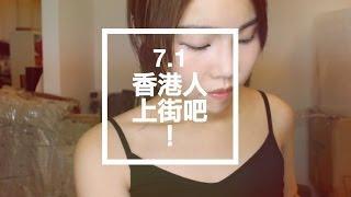 【BrenLui大佬B】7.1 上街吧! Thumbnail