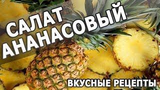 Рецепты салатов. Салат ананасовый простой рецепт приготовления блюда