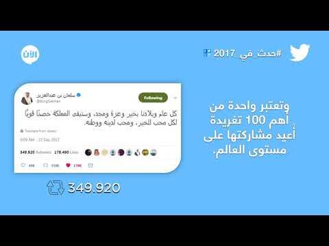 أكثر التغريدات العربية التي أعيد تغريدها وأشهر تغريدة بتاريخ تويتر لسنة 2017  - 16:23-2017 / 12 / 7
