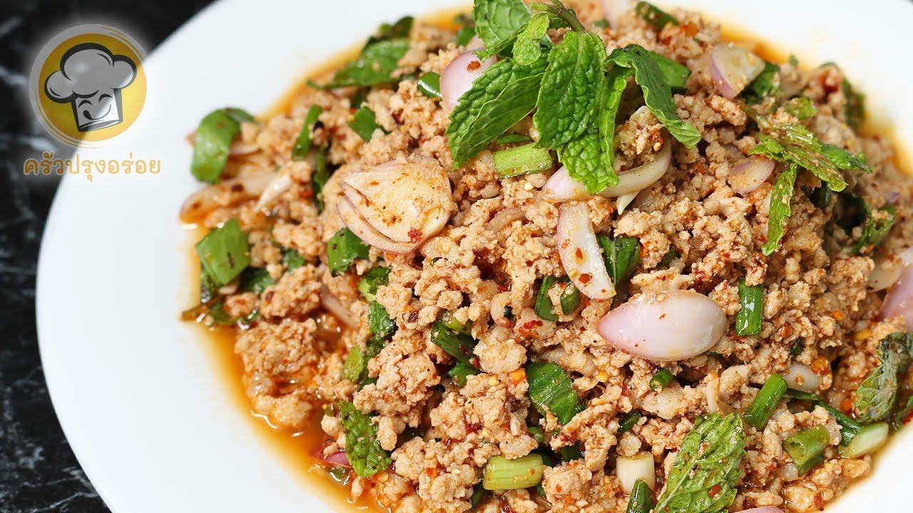 ลาบหมู ทำง่ายๆแต่แซ่บหลาย ข้าวเหนียวในมือผมสั่นไปหมดแล้ว   Spicy minced pork salad   ครัวปรุงอร่อย