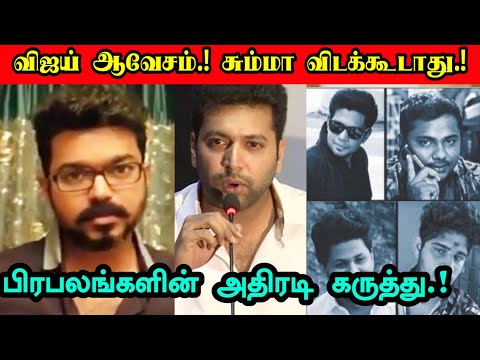 Thalapathy Vijay & Celebrities Reaction for Pollachi Issue | Jayam Ravi | Varalakshmi | GV Prakash
