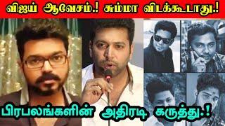 Thalapathy Vijay & Celebrities Reaction for Pollachi Issue | Jayam Ravi | Varalakshmi | GV Prakash