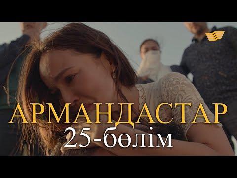 «Армандастар» телехикаясы. 25-бөлім / Телесериал «Армандастар». 25-серия