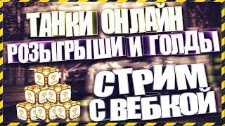 ТАНКИ ОНЛАЙН / СТРИМ С ВЕБКОЙ / 50 ЛАЙКОВ И БУДЕТ РОЗЫГРЫШ И ГОЛДЫ