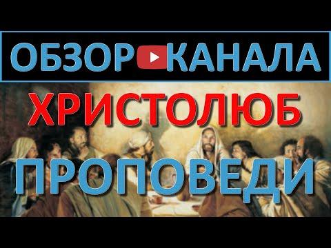 ИНСТРУКЦИЯ по YouTube-каналу #ХРИСТОЛЮБ ПРОПОВЕДИ ✝️ (19.11.2019) #ВЕГАН