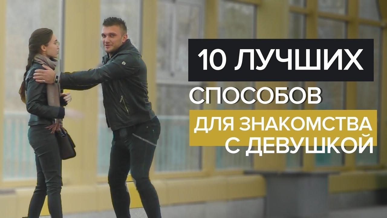 10 правил знакомство с девушкой