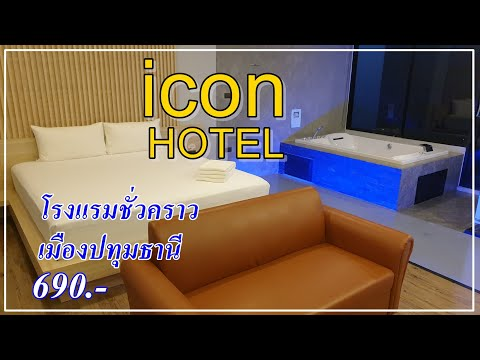 รีวิว โรงแรมม่านรูด โรงแรมชั่วคราว icon hotel ปทุมธานี มีอ่างจากุซซี่ ราคา550บาท