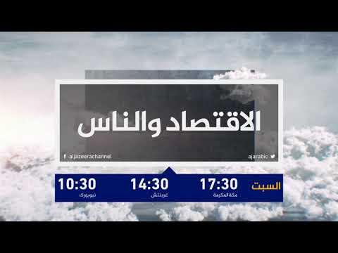 ترويج- الاقتصاد والناس- العلاقات الاقتصادية بين قطر وإيران  - 02:21-2017 / 9 / 15