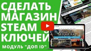 Как создать свой игровой сайт как Steambuy Скрипт магазина цифровых товаров