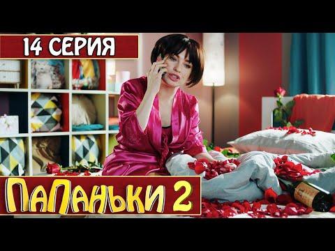 Папаньки 2 сезон 14 серия🔥Семейные Комедии, Юмор и Лучшие Приколы 2020 | Дизель Студио, реакция