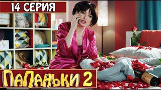 Папаньки 2 сезон 14 серия