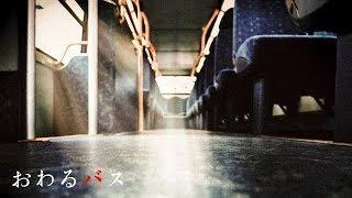 【怪談朗読】「おわるバス/守衛の見回り/三つ同時の声」 thumbnail