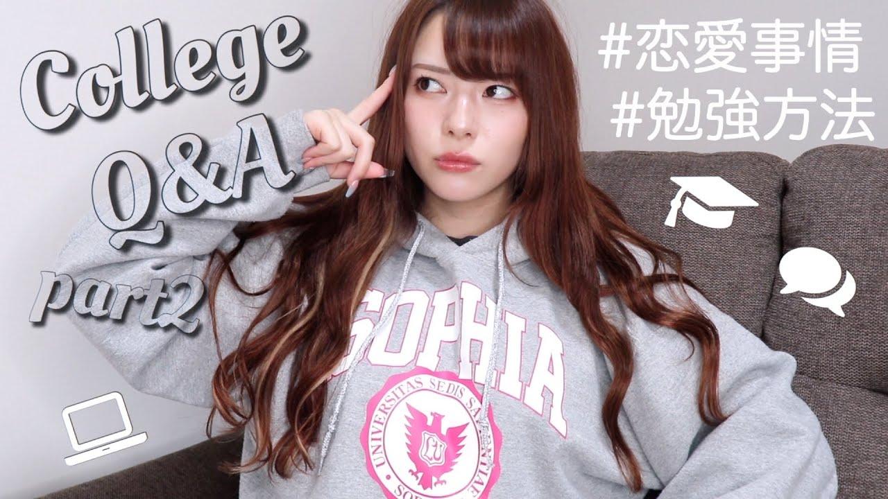 【Q&A大学編〜part2〜】現役女子大生の質問コーナー♡
