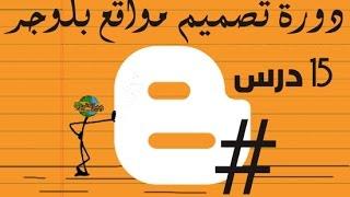 دورة انشاء مدونة بلوجر و كيفية انشاء صفحة ويب - كورسات مجانية - 15 درس - Blogger free course