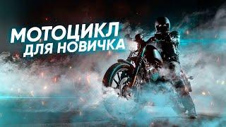 ТОП-5 лучших первых мотоциклов разных классов, которые подойдут не только на один сезон.