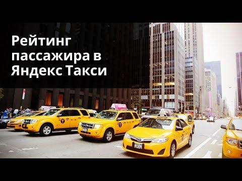 Как посмотреть рейтинг или оценку пассажира в Яндекс Такси, и на что он влияет