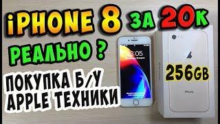 ✅Покупка iPhone 8 256gb РСТ - б/у за 20 тыс руб / Как правильно купить Apple технику?