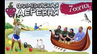 Олимпийская Деревня / Тестируем Ботик ПЕТРА I