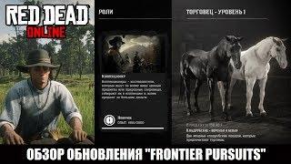"RED DEAD ONLINE ОБЗОР ОБНОВЛЕНИЯ ""FRONTIER PURSUITS"" DLC"