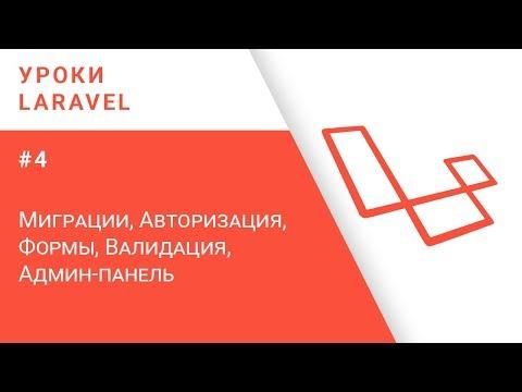 Laravel уроки #4 - Миграции, Авторизация, Формы, Валидация, Админ-панель