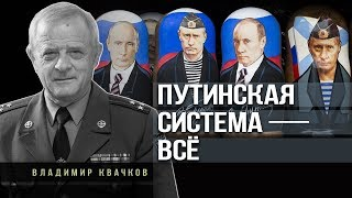 Владимир Квачков. О неизбежности глoбaльныx изменений в РФ