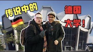 德国 - 留学生的天堂!?