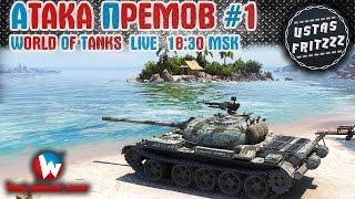 WOT LIVE: АТАКА ПРЕМОВ #1