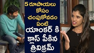 Trivikram Explains Jagapati Babu 5Rs Scene In Aravinda Sametha Movie | NTR | Filmy Monk