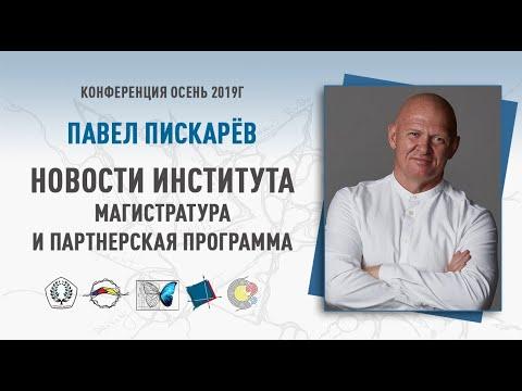 Новости института: магистратура, пути развития, партнерская программа, лицензия | Павел Пискарев