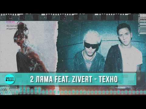 2 Ляма feat Zivert - Техно Single