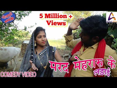 Comedy   Marad mehraru ke ladai  Bhojpuri comedy