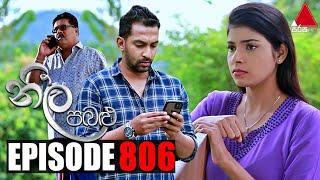 Neela Pabalu - Episode 806   05th August 2021   Sirasa TV Thumbnail